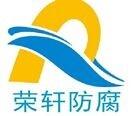 焦作市荣轩轻合金有限公司