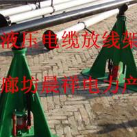 供应三角机械放线架 线盘支架 液压放线架