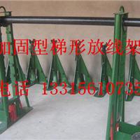 供应梯形放线架 电缆轴支架 放线架厂家