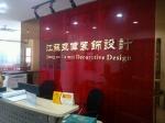 江苏亚伟建筑装饰设计工程有限公司