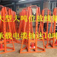 供应多孔放线架参数 重型电缆放线架