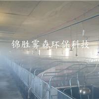 供应青海喷雾消毒-养殖场消毒系统