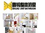 长沙鑫铃集成家居设备有限公司