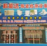 佛山科能达陶瓷检测设备有限公司