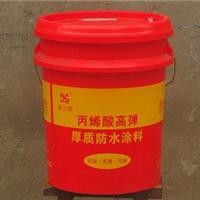 防水材料 丙烯酸 防水涂料