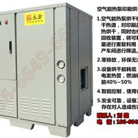 武汉印刷烘干机