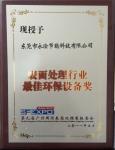 表面处理行业环保设备奖