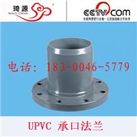 upvc一体法兰PVC法兰PVC法兰盘销售批发