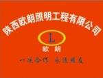 陕西欧朗照明工程有限公司西安分公司
