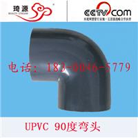 upvc90度弯头PVC90度弯头水管90度弯头批发