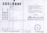 北京金都钢城贸易有限公司