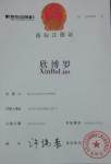 欣博罗注册证