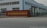 河北华奇军旺防火材料有限公司