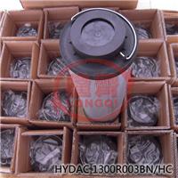 供应HYDAC贺德克滤芯11313D17BH
