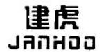 天津建虎贸易有限公司