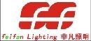中山市非凡照明科技有限公司