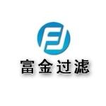 固安县富金过滤设备有限公司