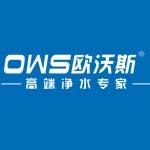 深圳市欧沃斯净水科技有限公司