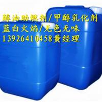 提供醇基燃料工艺配方,调配环保油方法