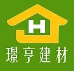杭州�Z亨建筑材料有限公司