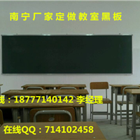 供应北海教室黑板去哪里买