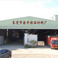 鑫丰保温材料厂