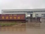 安平县慕源丝网制造有限公司