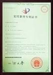 实用新型专利证书(爪式定厚机)