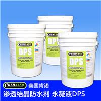 永凝液DPS,美国进口混凝土防水剂