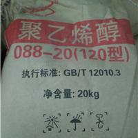 供应川维聚乙烯醇(088-20)