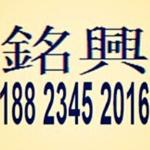 深圳市铭兴土建防水有限公司