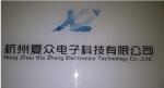 杭州夏众电子科技有限公司