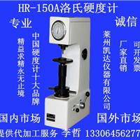 供应手动洛氏硬度计hr-150a,质量保证
