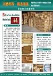 北京金龙耐火保温材料销售部