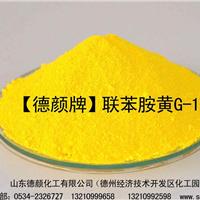 供应德颜牌联苯胺黄G-1