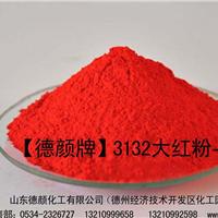 供应3132大红粉