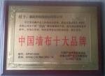 中国墙布十大品牌