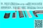 热塑性弹性体TPV成熟应用于汽车植绒密封条