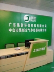 中山市集新空气净化器有限公司
