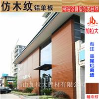 仿木纹铝单板背景墙装饰材料 广东厂家直销