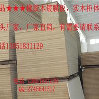 南京厂家直供新品免漆橡胶木大板亚克力门板