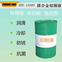 供应镁合金切削液