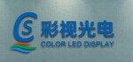 深圳市彩视光电科技有限公司