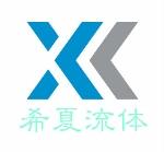 上海希夏流体科技有限公司