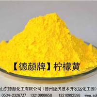 供应德颜牌柠檬黄颜料
