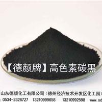 供应高色素碳黑