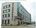 湖北高天试验设备有限公司襄阳办事处