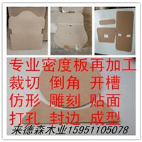 供应密度板加工中纤板胶合板裁切倒角打孔