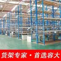 沈阳容大仓储设备制造有限公司