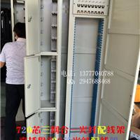 供应】720芯光纤配线架(720芯ODF配线架)
